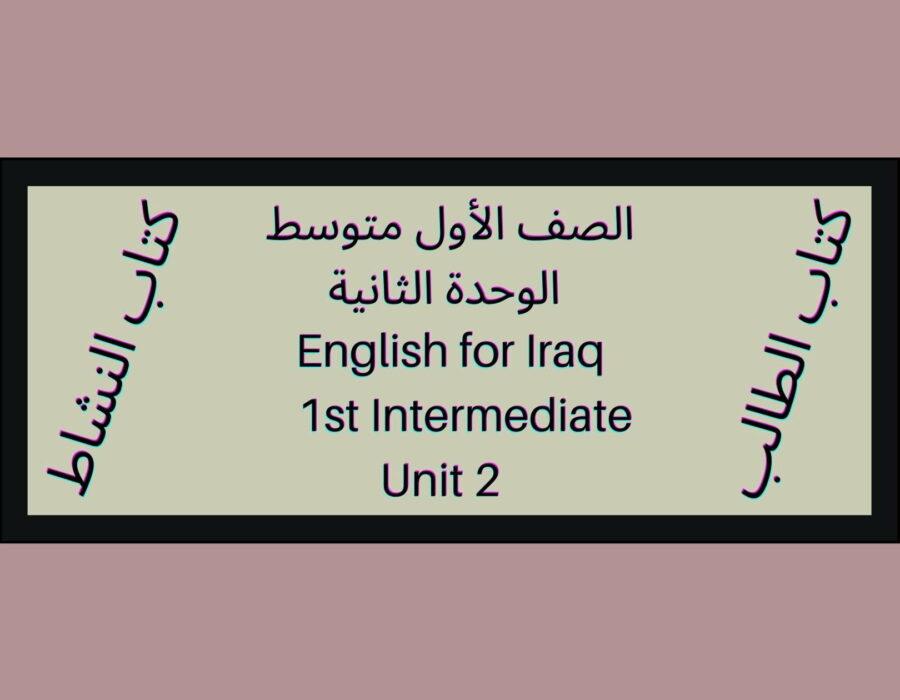 الصف الأول متوسط المنهاج العراقي الوحدة الثانية