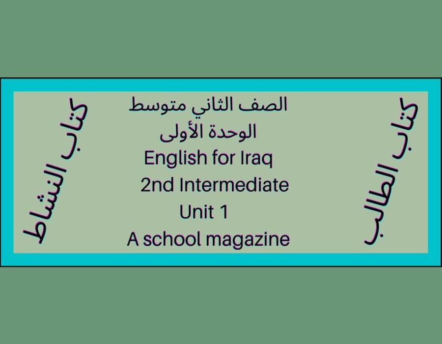 الصف الثاني متوسط المنهاج العراقي الوحدة الأولى