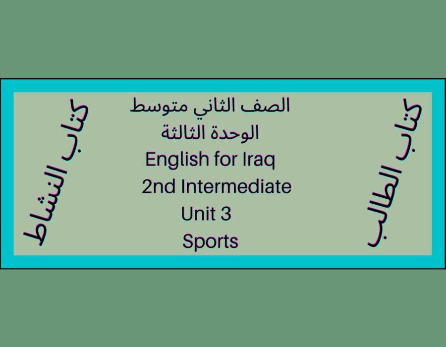 الصف الثاني متوسط المنهاج العراقي الوحدة الثالثة