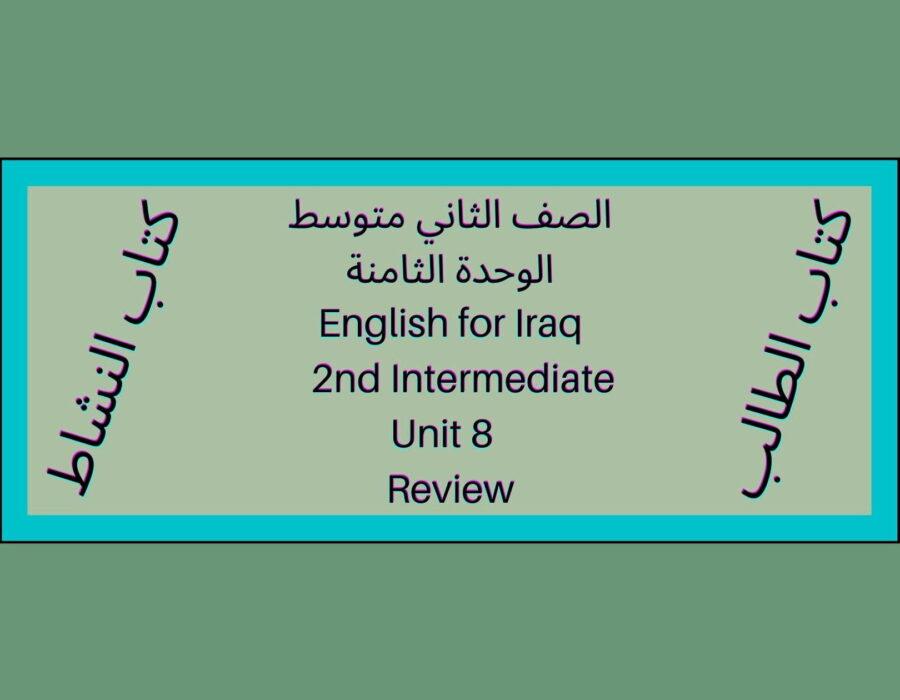 الصف الثاني متوسط المنهاج العراقي الوحدة الثامنة