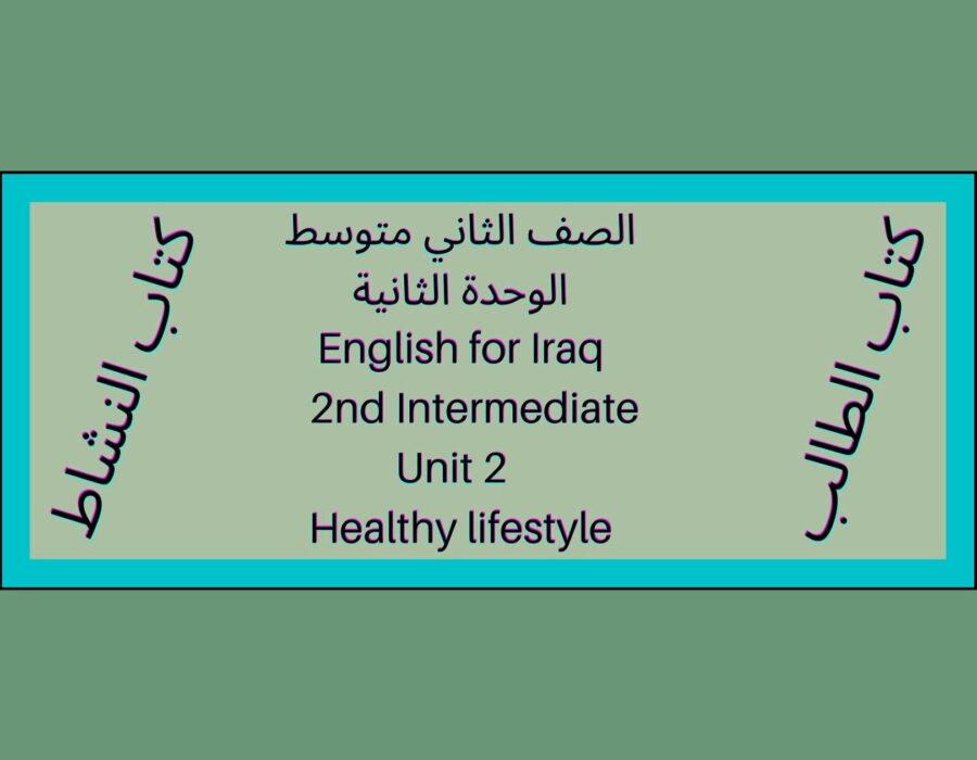الصف الثاني متوسط المنهاج العراقي الوحدة الثانية