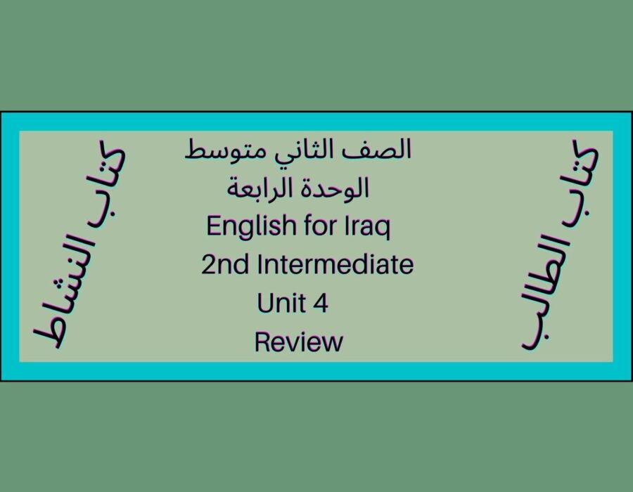 الصف الثاني متوسط المنهاج العراقي الوحدة الرابعة