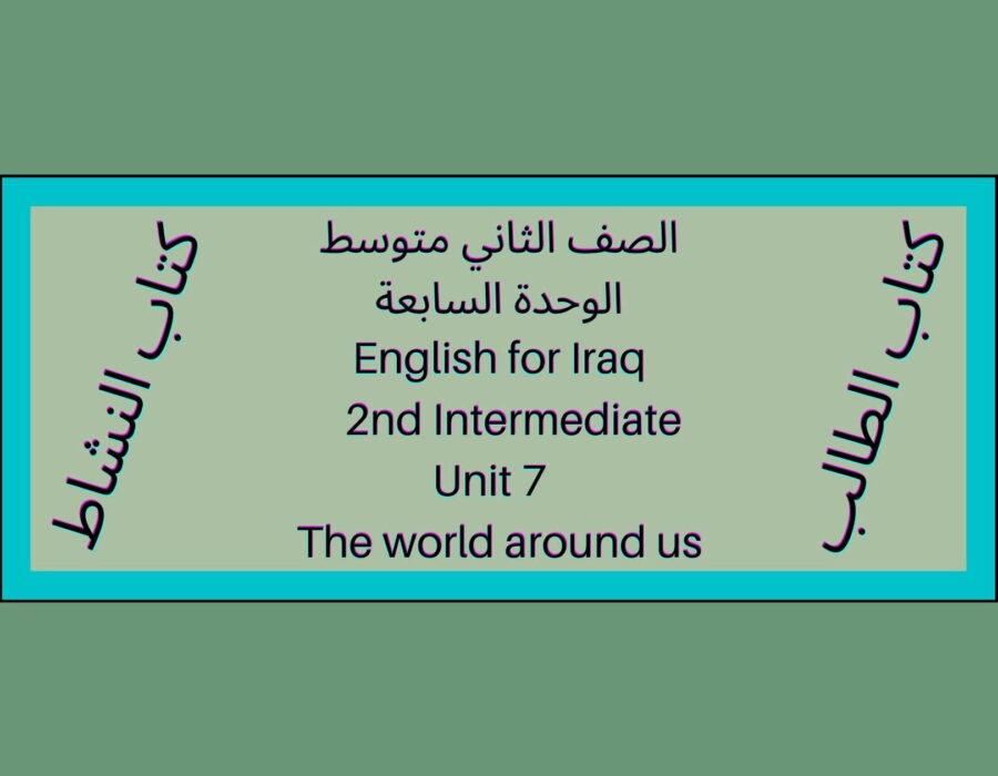 الصف الثاني متوسط المنهاج العراقي الوحدة السابعة