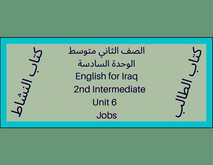 الصف الثاني متوسط المنهاج العراقي الوحدة السادسة