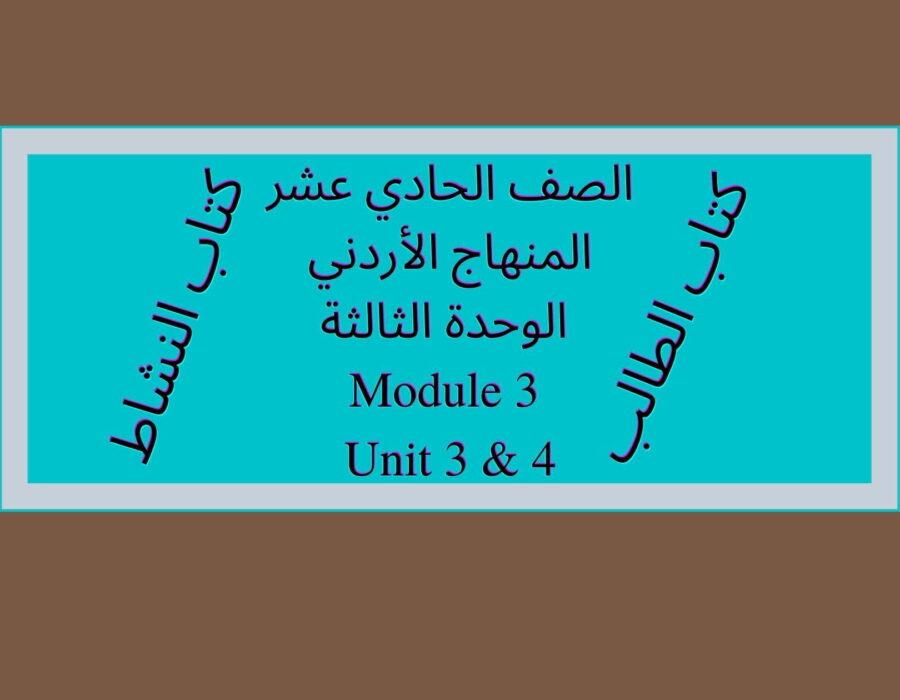 الصف الحادي عشر المنهاج الأردني الوحدة الثالثة