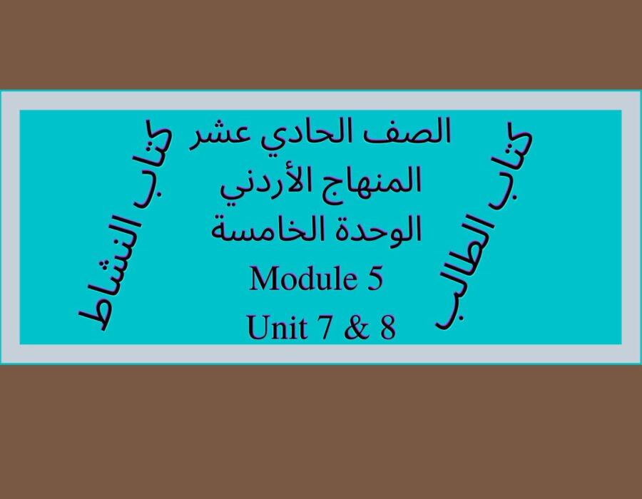الصف الحادي عشر المنهاج الأردني الوحدة الخامسة