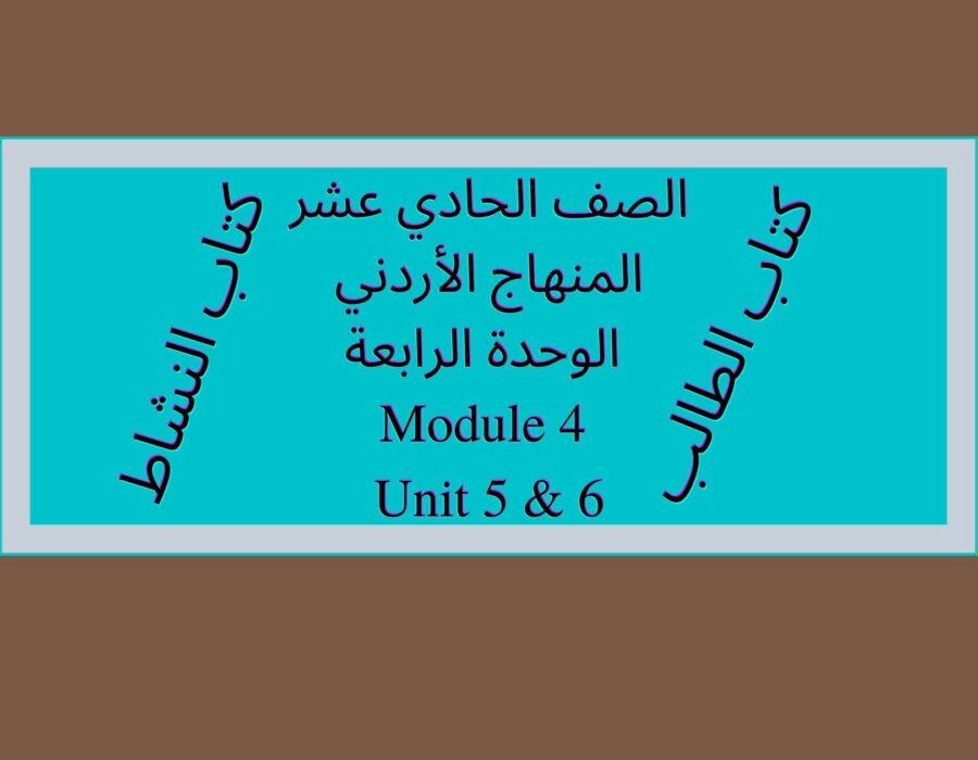 الصف الحادي عشر المنهاج الأردني الوحدة الرابعة