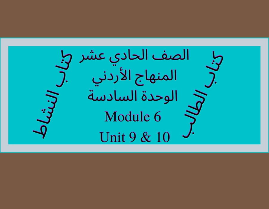 الصف الحادي عشر المنهاج الأردني الوحدة السادسة