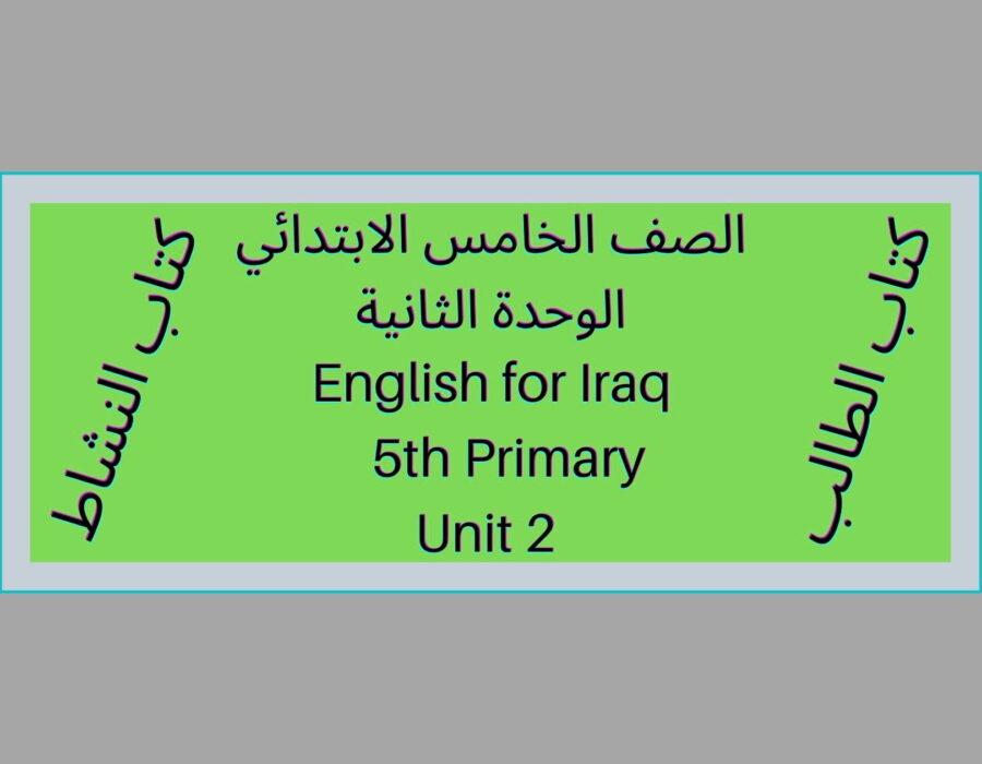 الصف الخامس الابتدائي المنهاج العراقي الوحدة الثانية