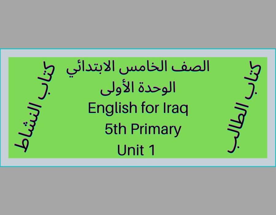 الصف الخامس الابتدائي المنهاج العراقي الوحدة الأولى