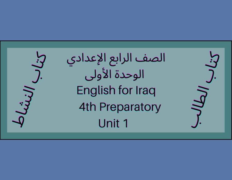 الصف الرابع الإعدادي المنهاج العراقي الوحدة الأولى
