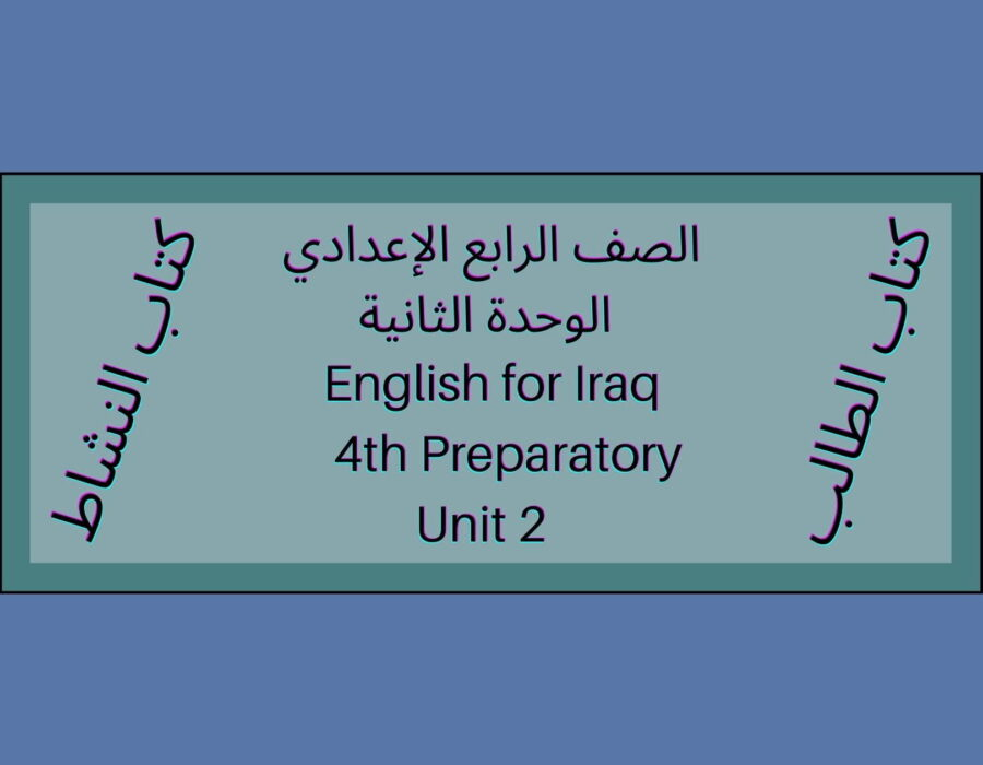 الصف الرابع الإعدادي المنهاج العراقي الوحدة الثانية