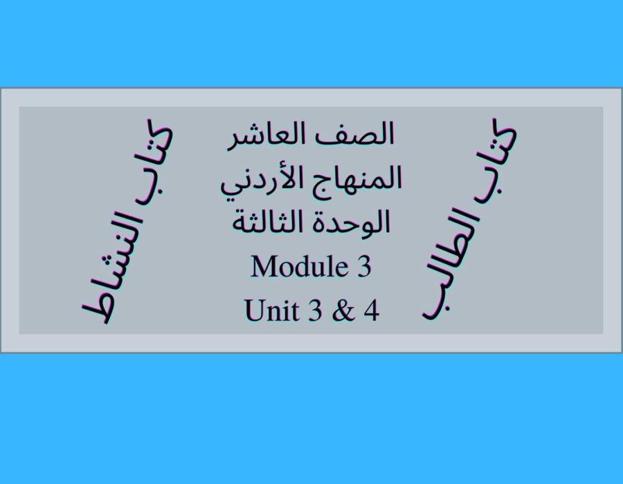 الصف العاشر المنهاج الأردني الوحدة الثالثة