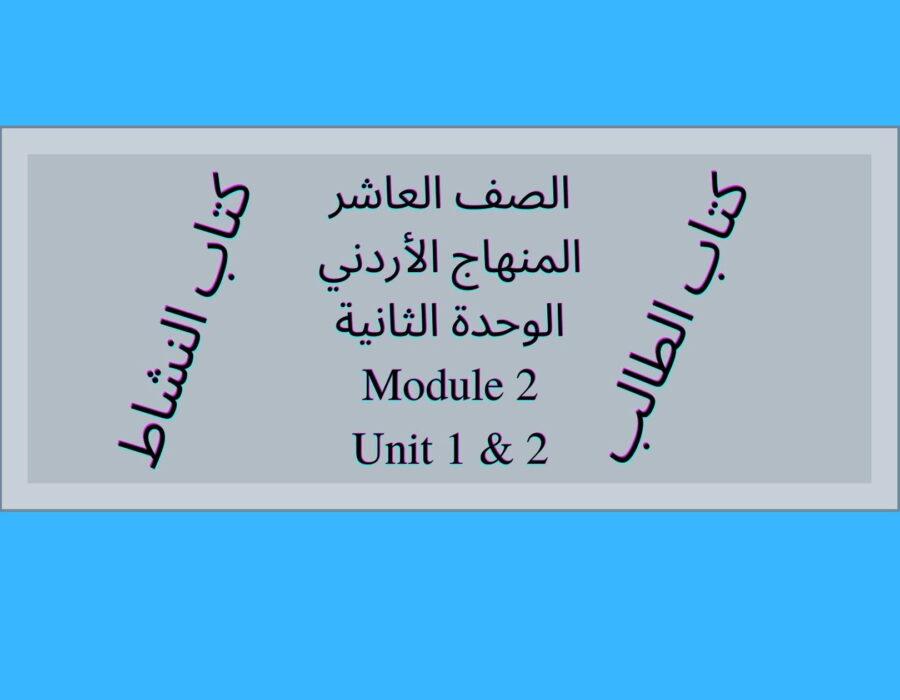 الصف العاشر المنهاج الأردني الوحدة الثانية