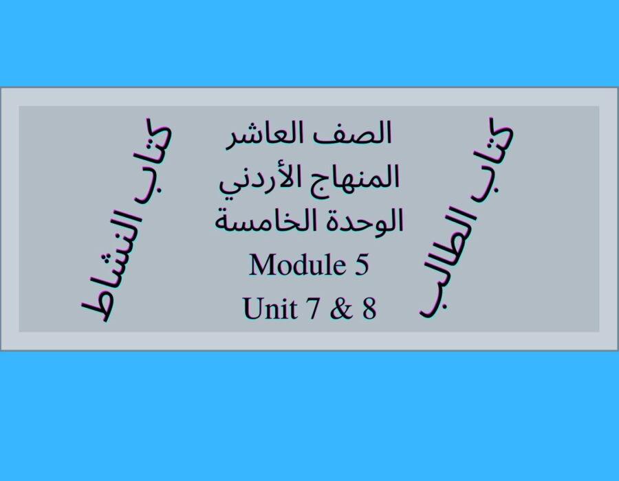 الصف العاشر المنهاج الأردني الوحدة الخامسة