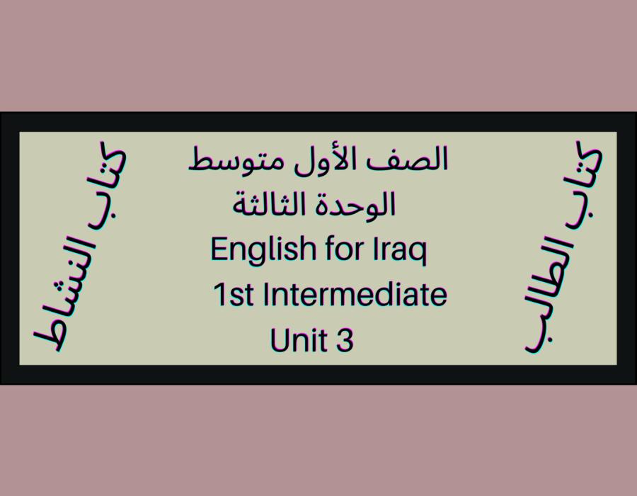 الصف الأول متوسط المنهاج العراقي الوحدة الثالثة