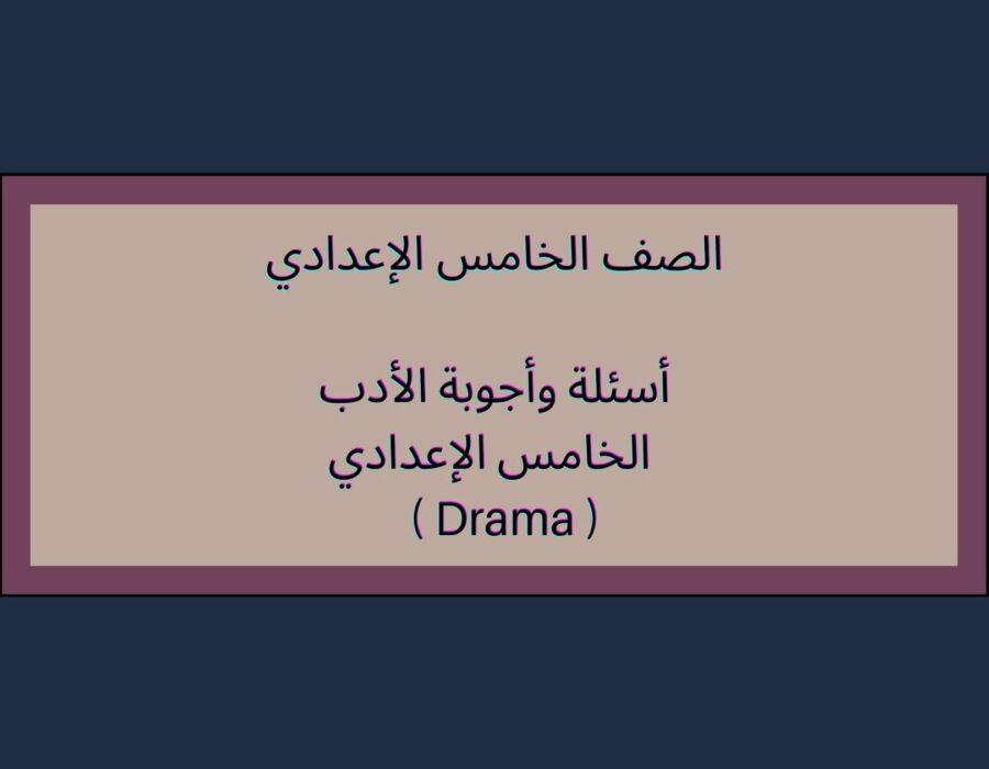 أسئلة وأجوبة الأدب الخامس الإعدادي ( Drama )