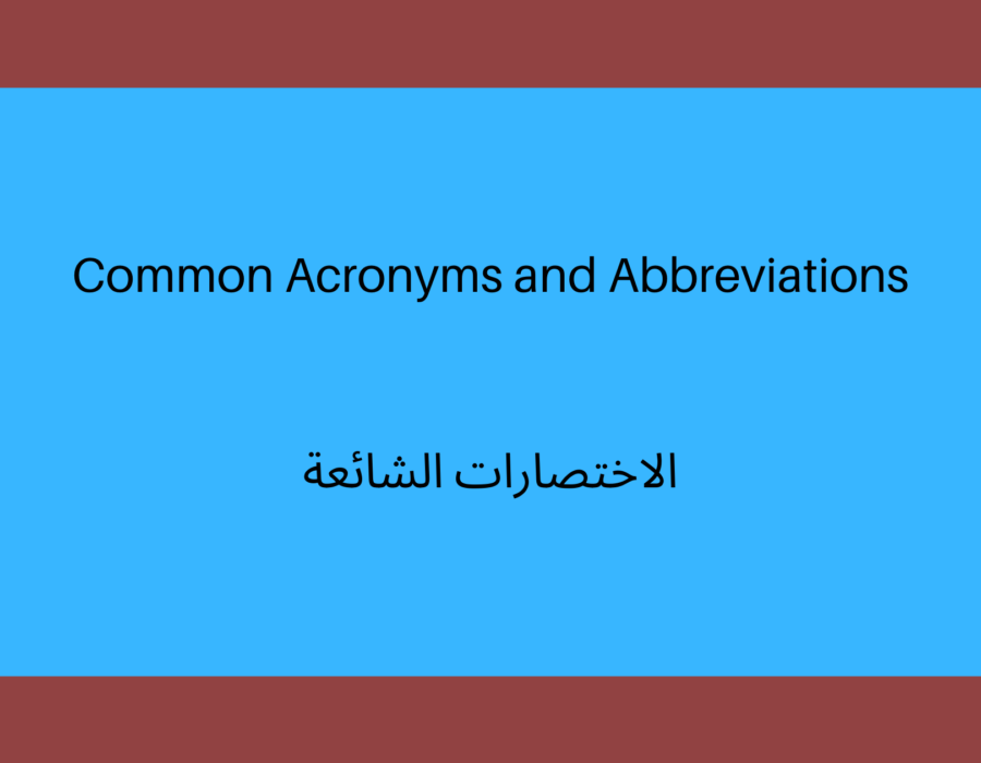 Common Acronyms and Abbreviations