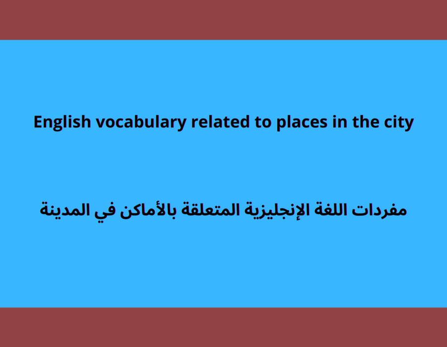 English vocabulary related to places in the city