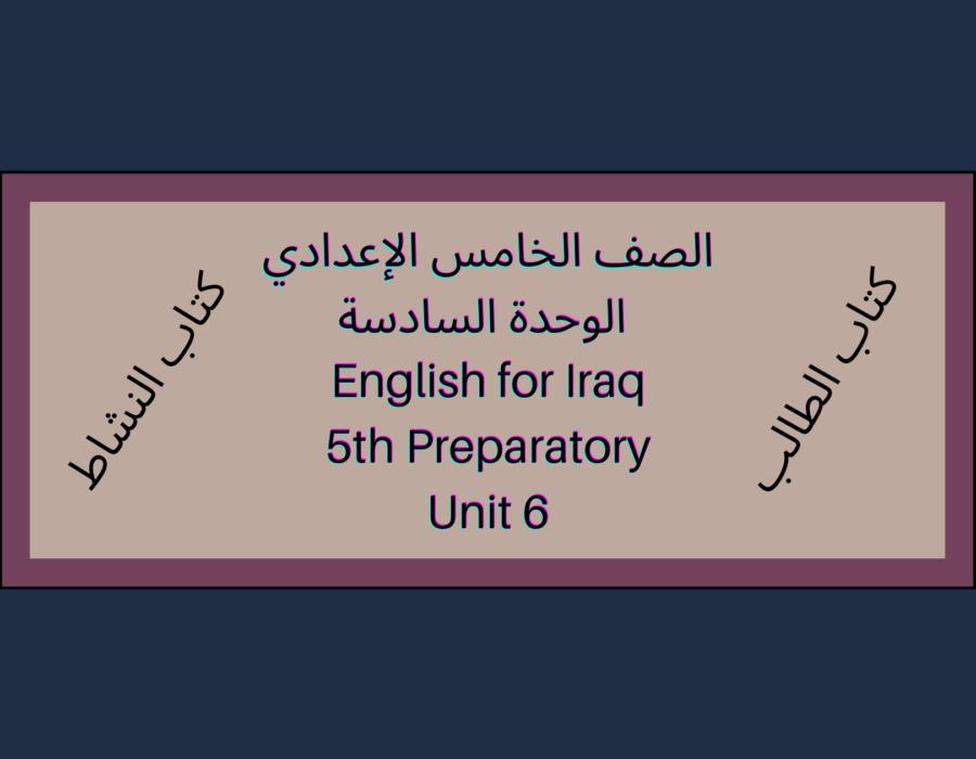 الصف الخامس الإعدادي الوحدة السادسة