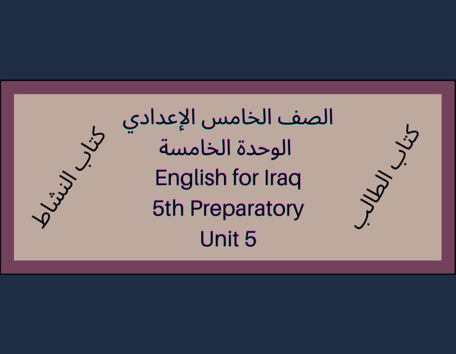 الصف الخامس الإعدادي الوحدة الخامسة