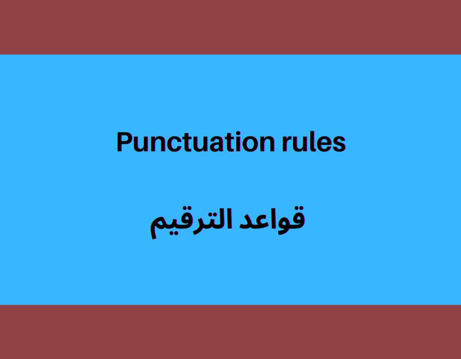 قواعد الترقيم Punctuation rules
