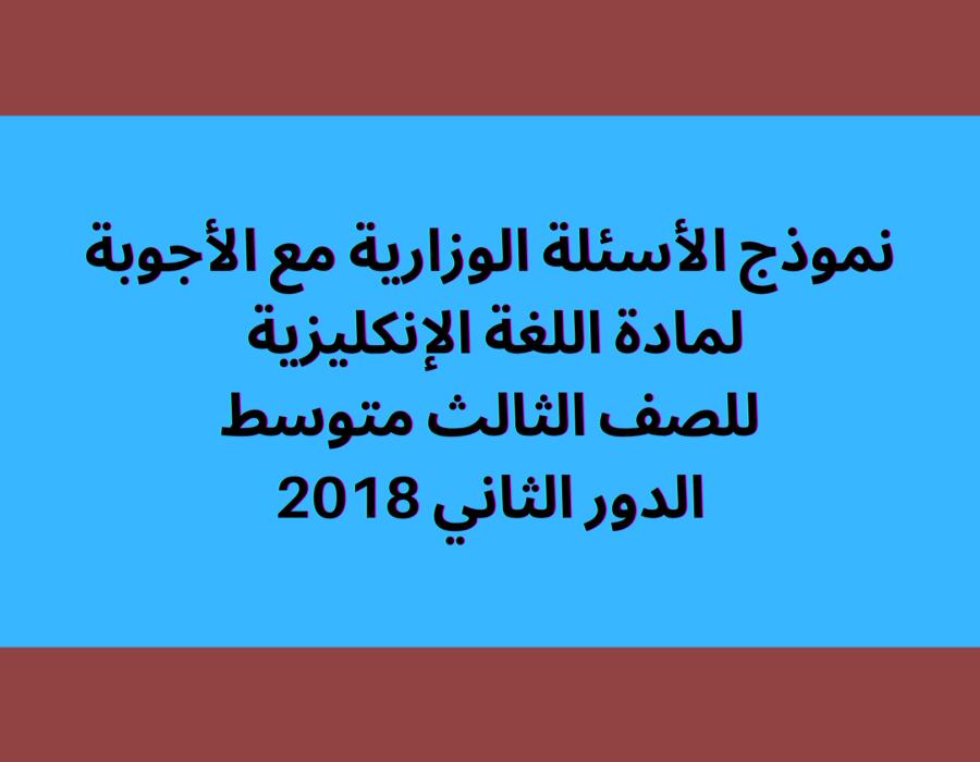 نموذج الأسئلة الوزارية مع الأجوبة لمادة اللغة الإنكليزية للصف الثالث متوسط 2018 الدور الثاني