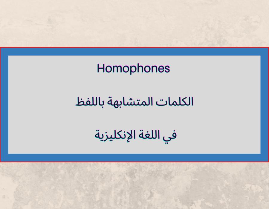 Homophones الكلمات المتشابهة باللفظ في اللغة الإنكليزية