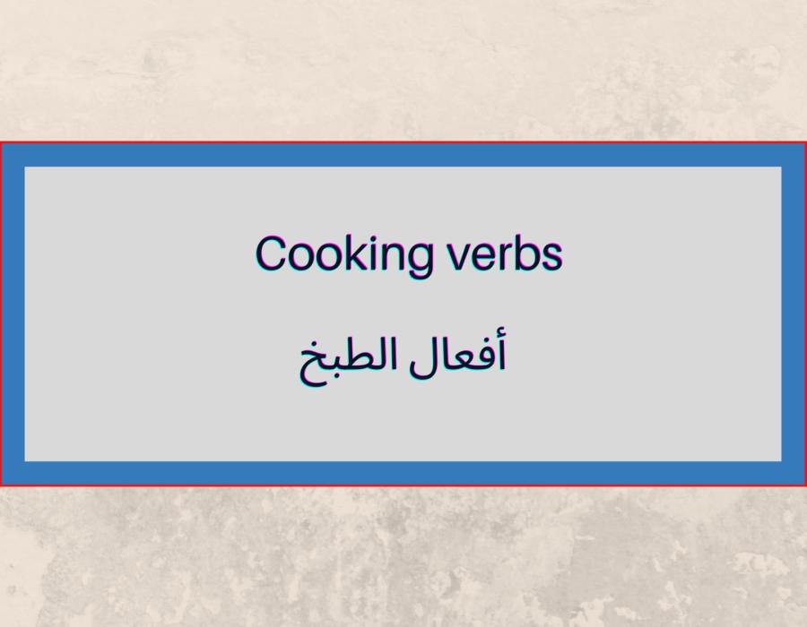 أفعال الطبخ Cooking verbs