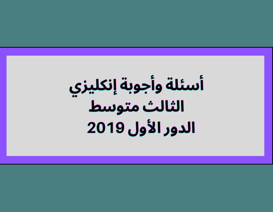 أسئلة وأجوبة إنكليزي الثالث متوسط الدور الأول 2019