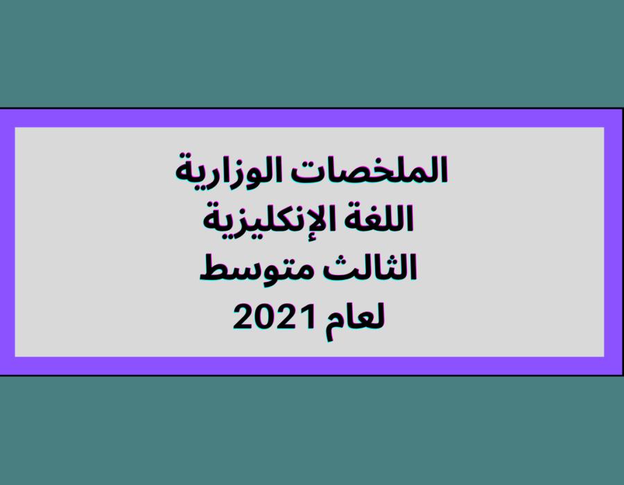 ملخصات الوزارية اللغة الإنكليزية الثالث متوسط لعام 2021