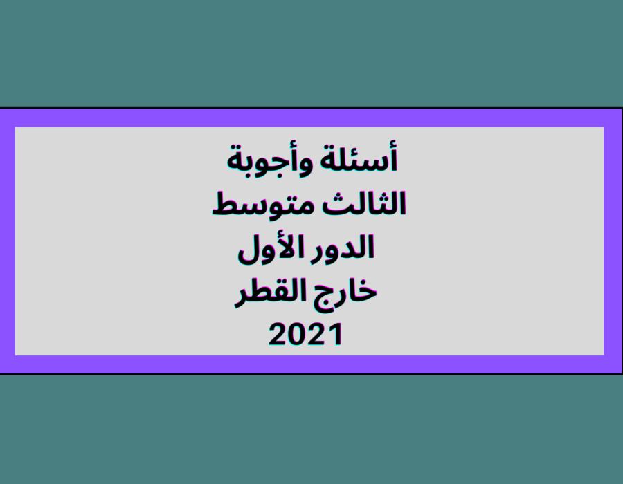 أسئلة وأجوبة الثالث متوسط الدور الأول خارج القطر 2021