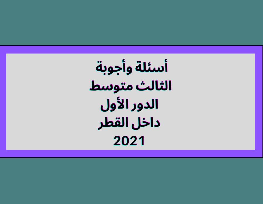 أسئلة اللغة الإنكليزية للصف الثالث المتوسط الدور الأول 2020-2021 داخل العراق