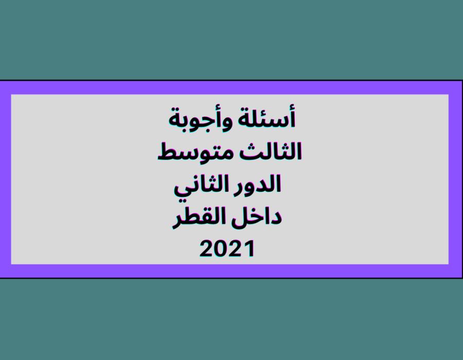 أسئلة اللغة الإنكليزية للصف الثالث المتوسط الدور الثاني 2020-2021 داخل العراق